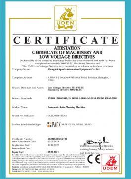 CE сертификат за автоматска машина за миење шишиња