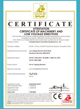 Сертификат за CE машина