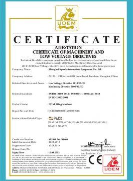 CE сертификат за машина за полнење